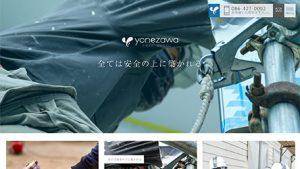 米澤塗装工業株式会社のウェブ制作