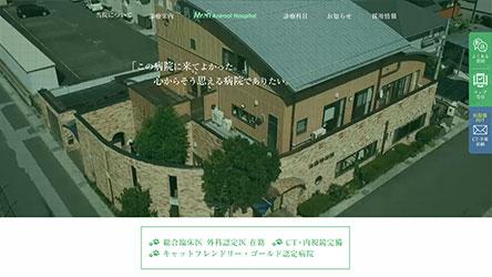 森動物病院のウェブ制作