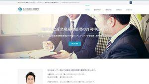 まこと行政書士事務所のウェブ制作