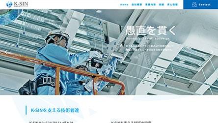K-SINエンジニアリングのウェブ制作