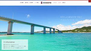株式会社IKEMOTOのウェブ制作