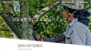 愛樹のウェブ制作
