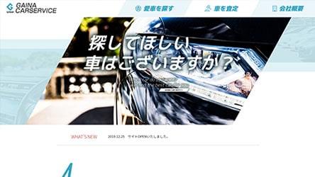 ガイナカーサービスのウェブ制作