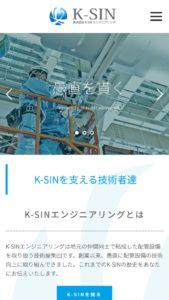 株式会社K-SINエンジニアリングのウェブ制作