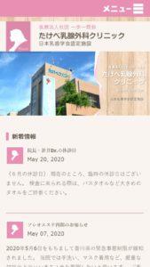 たけべ乳腺外科クリニックのウェブ制作